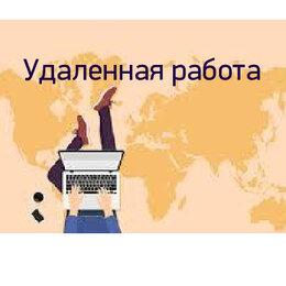 Специалисты - Менеджер онлайн (подработка), 0