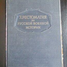 Наука и образование - Хрестоматия по Русской военной истории 1947 года, 0