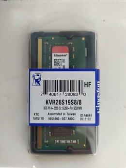 Модули памяти - 8Gb DDR4 2666MHz. SODIMM, 0