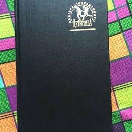 Художественная литература - 2 Книги Мастера Современного Детектива, 0