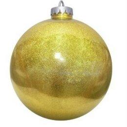 Новогодний декор и аксессуары - Шар золотой 250 мм, с глиттером лакированный, 0