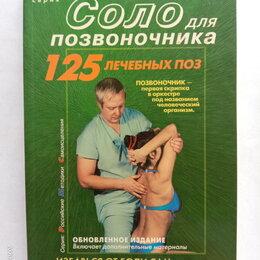 Медицина - Книга Соло для позвоночника, 0