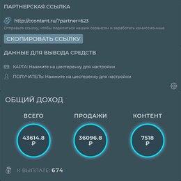 Помощник менеджера - Подработка в Ccontent (пассивный доход), 0