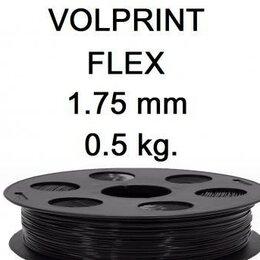 Расходные материалы для 3D печати - FLEX пластик для 3D-принтера- 1.75 мм 0.5 кг, 0