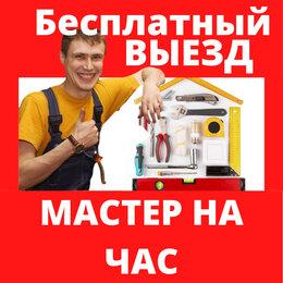 Бытовые услуги - Мастер на час/Электрик/Сантехник/Муж на час, 0