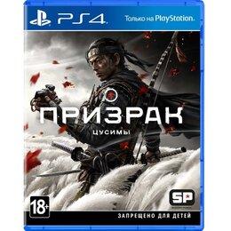 Игры для приставок и ПК - PS4 Призрак Цусимы, 0