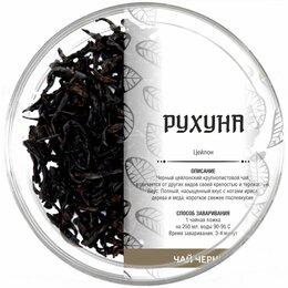 Продукты - Чай черный Рухуна (Цейлон) 100 гр., 0