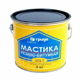 Изоляционные материалы - Мастика резино-битумная 2,0кг  МГХ-Т (желтая тара) ГРИДА, 0