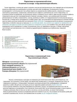 Фасадные панели - Подсистема для Вентилируемого Фасада в наличие, 0