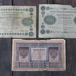 Банкноты - Рубли царской России , 0