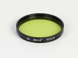 Светофильтры - Светофильтр желто-зеленый, ЖЗ-1.4, 62х0.75, 0