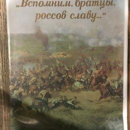 Обучающие плакаты - Вспомним братцы россов славу, 0
