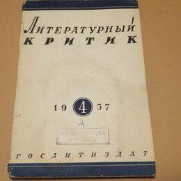 Журналы и газеты - Журнал Литературный Критик №4 1937 г. Герцен 125-летие. Пушкин столетие гибели, 0
