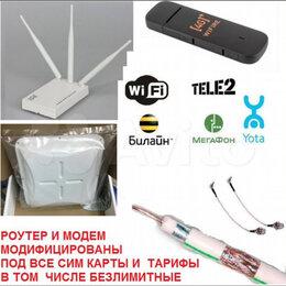 Прочее сетевое оборудование - Комплект 3g - 4g LTE интернета С АНТЕННОЙ - 17 дБ, 0