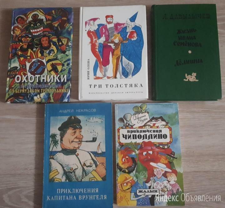 Детские книги по цене 400₽ - Детская литература, фото 0