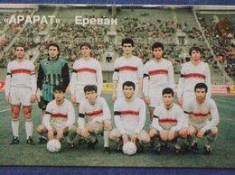 """Постеры и календари - Футбол """"Арарат"""" Ереван 1992, 0"""