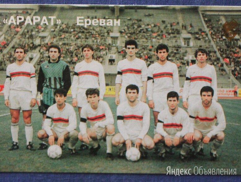 """Футбол """"Арарат"""" Ереван 1992 по цене 50₽ - Постеры и календари, фото 0"""