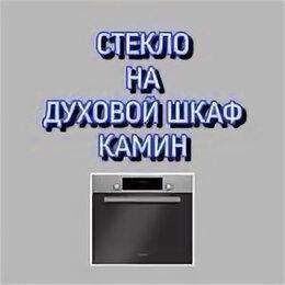 Аксессуары и запчасти - Стекло дверцы духовки, духового шкафа Завод…, 0