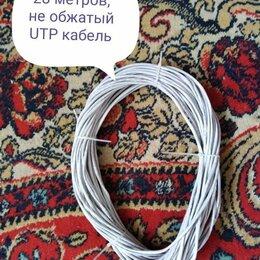 Кабели и разъемы - UTP 5e 28 метров кабель интернет локальная сеть, 0