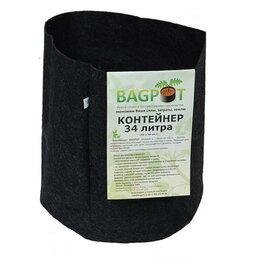 Комнатные растения - Контейнер BAGPOT 34 л, 0