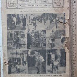 Журналы и газеты - журнал 20ый век, 1914 год, 0