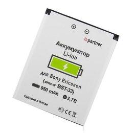 "Аккумуляторы - Новый аккумулятор Sony ""Partner"" BST-33, 0"