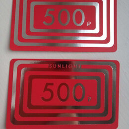 Подарочные сертификаты, карты, купоны - Купоны sunlight. 2штуки., 0