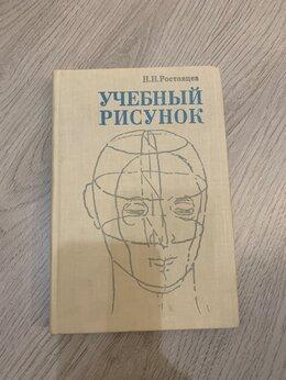 Искусство и культура - Учебный рисунок Ростовцев , 0
