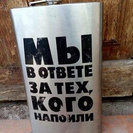 Туристическая посуда - Фляжка нержавейка объем 1.9 литра, 0
