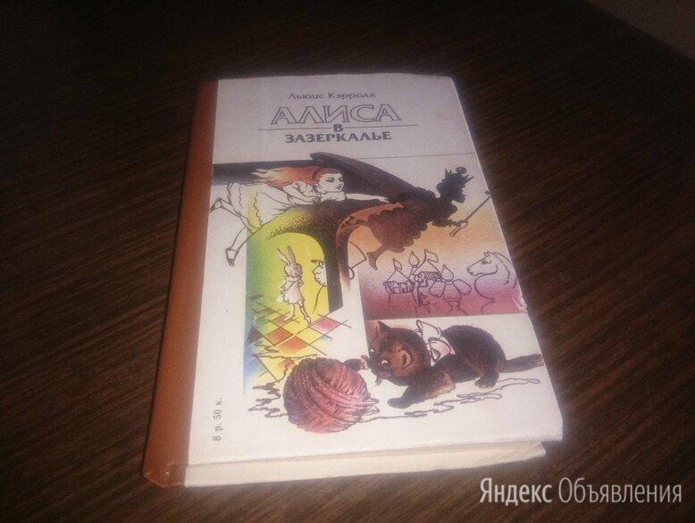 Льюис Кэрролл Алиса в Зазеркалье. Приключение Алисы в стране чудес по цене 300₽ - Детская литература, фото 0