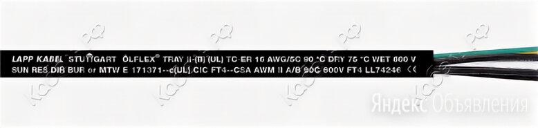 Кабель OLFLEX TRAY II 4G4 по цене 719₽ - Кабели и разъемы, фото 0