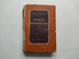 Антикварные книги - Разведка и контрразведка Макс Ронге книга 1939…, 0