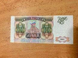 Банкноты - Банкнота номиналом 50000 рублей, 0