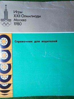 Словари, справочники, энциклопедии - Олимпиада-80 справочник водителя, 0