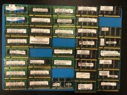 Модули памяти - Оперативная память DDR1, DDR2, DDR3 для ноутбука, 0