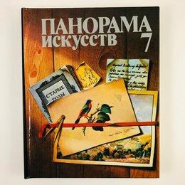 Искусство и культура - Панорама искусств. Выпуск 7. Сборник статей. 1984 г., 0