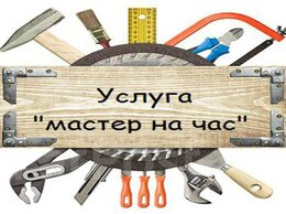 Архитектура, строительство и ремонт - Мастер на час,мастер на все руки, 0