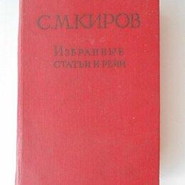 Прочее - С.М. Киров Избранные статьи и речи ( 1912-1934)., 0
