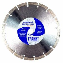 Диски отрезные - Алмазный диск ГРАНИТ Алмазный отрезной круг по бетону BPS 230х 2.4х10мм ГРАНИ..., 0