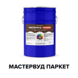 Лаки - Паркетный лак полиуретановый - МАСТЕРВУД ПАРКЕТ…, 0