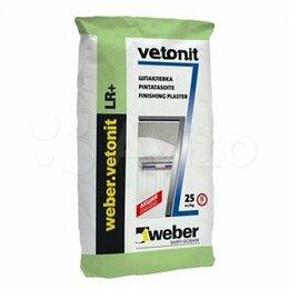 Строительные смеси и сыпучие материалы - Weber Vetonit LR+ шпаклевка финишная полимерная 20, 0
