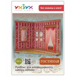 Сборные модели - Румбокс Гостиная (Сборная игрушка из картона), 0