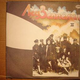 Виниловые пластинки - Led Zeppelin - Лед Зеппелин II + Лед Зеппелин III, 0