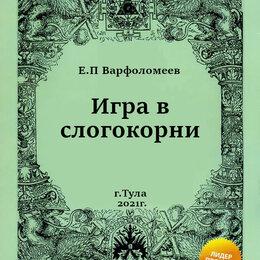 Детская литература - Книга Детская игра -в буквальном смысле., 0