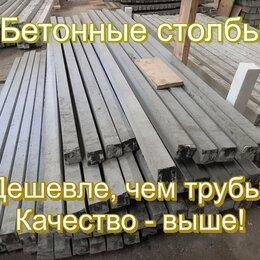 Железобетонные изделия - Трубы и столбы для забора., 0
