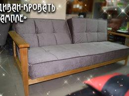 Диваны и кушетки - Диван-кровать Ампле, 0