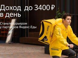 Курьер - Курьер партнера Яндекс.Еды., 0