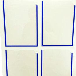 Рекламные конструкции и материалы - Уголок потребителя из ПВХ 4 кармана (А4 формат) Торговое оборудование, 0