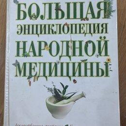 Медицина - большая энциклопедия народной медицины, 0
