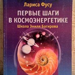 Астрология, магия, эзотерика - Лариса Фусу, Первые шаги в космоэнергетике. Нити судьбы., 0